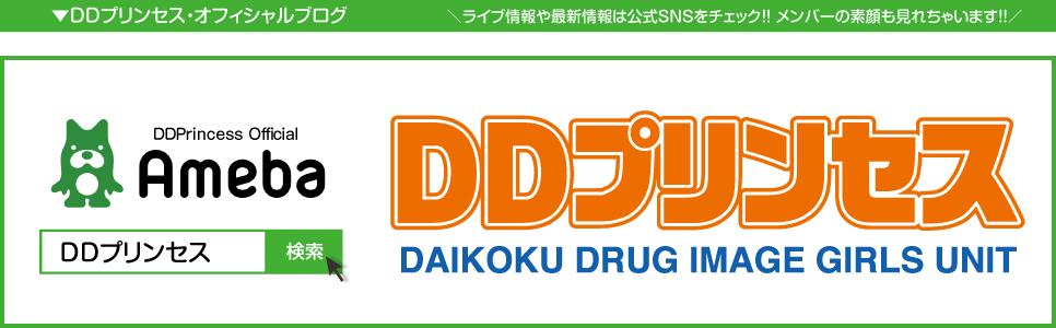 DDプリンセスのamebaブログ