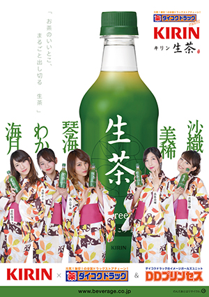 生茶 / KIRIN様2016.12