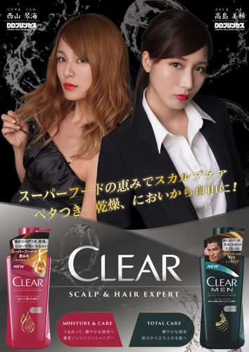 CLEAR / ユニリーバ 様2017.09