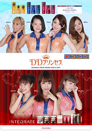 INTEGRATE / 資生堂様2015.11