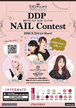 INTEGRATE / 資生堂様2016.09